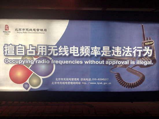 14-radio-nerds.jpg